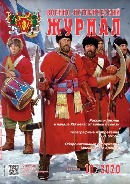 Военно-исторический журнал №10, октябрь 2020