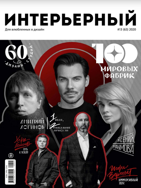 Интерьерный №13 (август-ноябрь/2020)