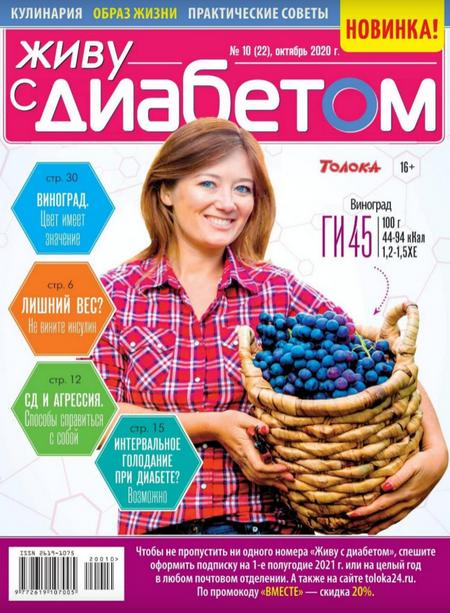 Живу с диабетом №10 (октябрь/2020)