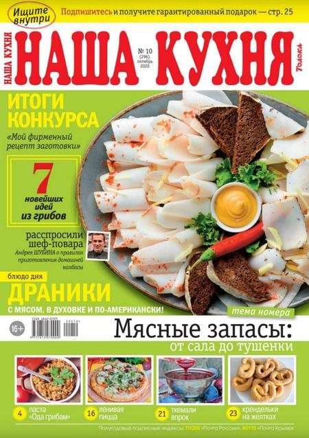 Наша кухня №10 (октябрь/2020)