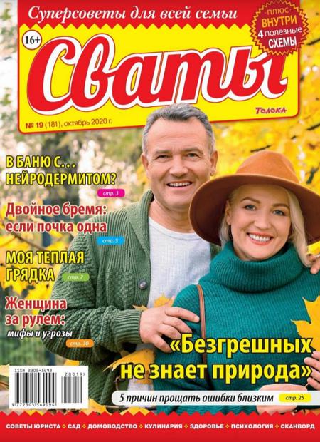 Сваты №19 (октябрь/2020)