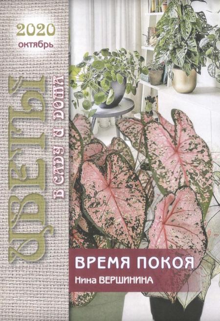 Цветы в саду и дома №10 (октябрь/2020)