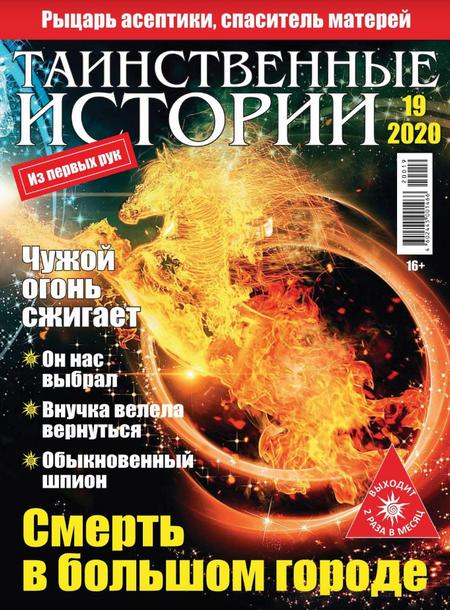 Таинственные истории №19 [2020]