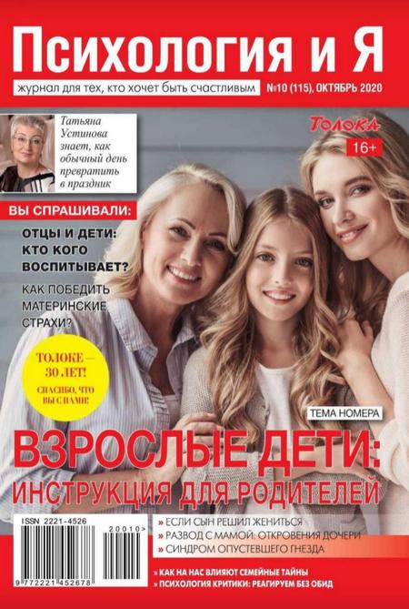 Психология и Я №10 (октябрь/2020)