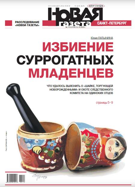 Новая газета №114 [2020]