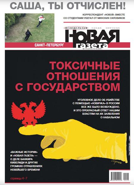 Новая газета №115 [2020]