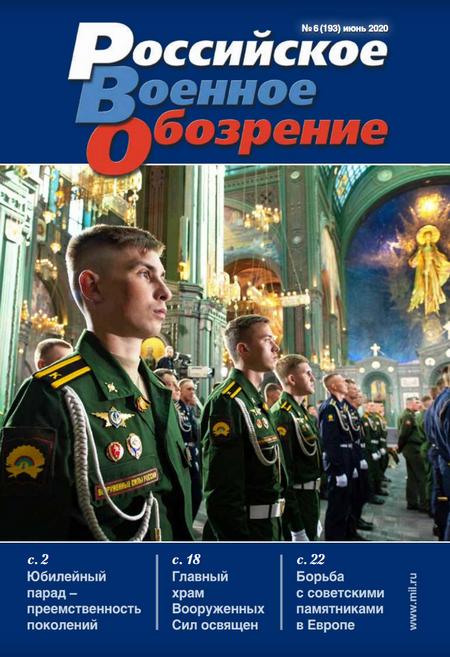Российское военное обозрение №6 [2020]