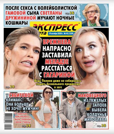 Экспресс газета №42 (октябрь/2020)