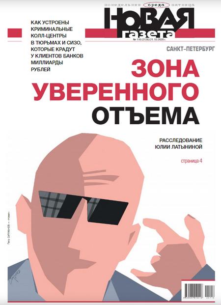 Новая газета №116 [2020]
