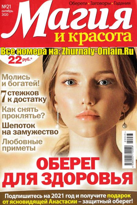 Магия и красота №21 за октябрь / 2020 года