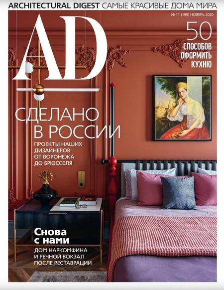 Architecturаl Digest №11 [2020]