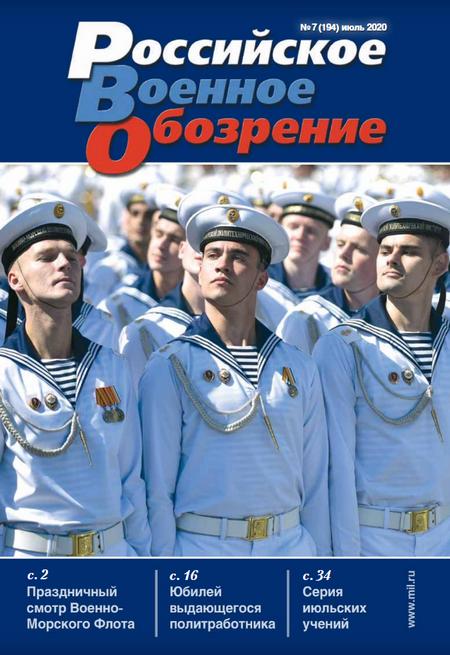 Российское военное обозрение №7 [2020]