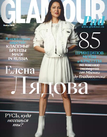 Glamour №11, ноябрь 2020