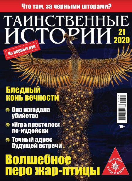 Таинственные истории №21 [2020]