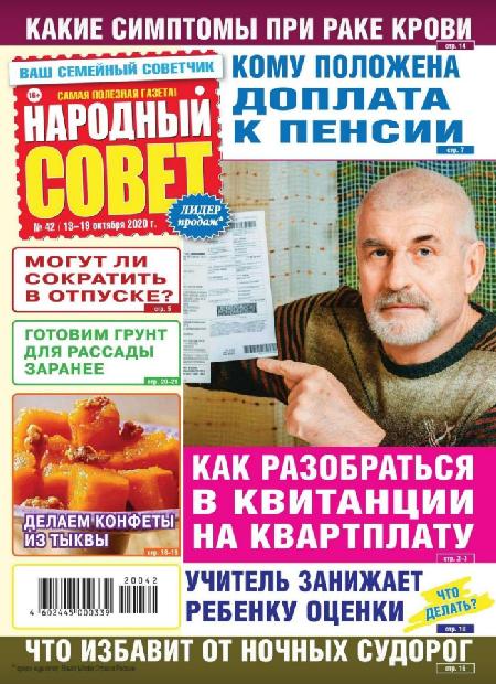 Народный совет №42 (октябрь/2020)