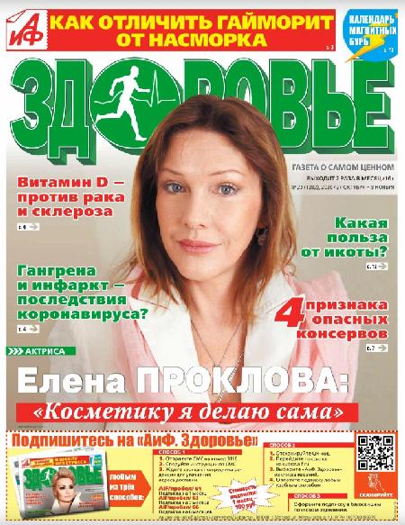 АиФ. Здоровье №20, октябрь-ноябрь 2020
