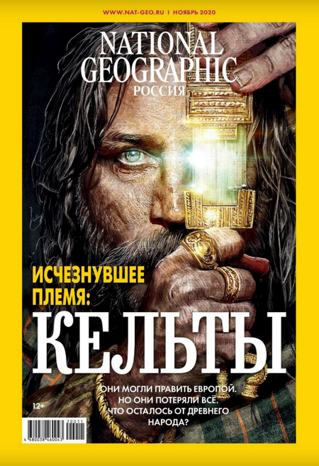 National Geographic №11 (ноябрь/2020) Россия