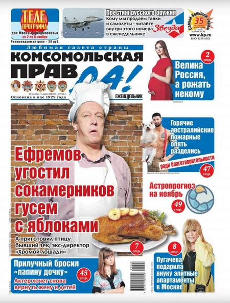 Комсомольская правда. Толстушка №44 (октябрь-ноябрь/2020)