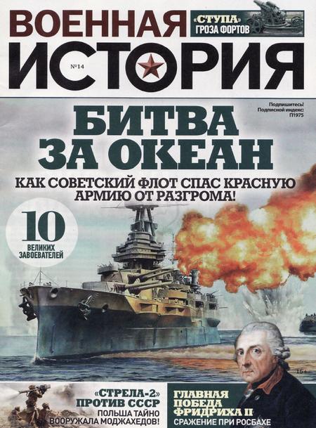 Военная история №14 2020