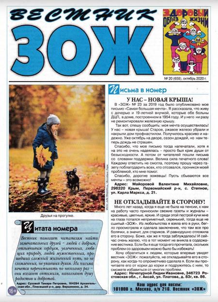 Вестник ЗОЖ №20 (октябрь/2020)