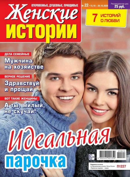 Женские истории №22 (октябрь/2020)