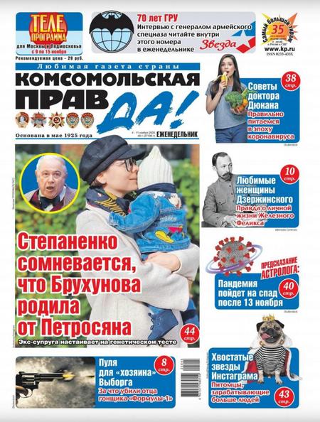 Комсомольская правда. Толстушка №45 (ноябрь/2020)