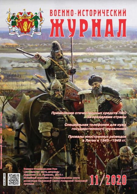 Военно-исторический журнал №11 [2020]