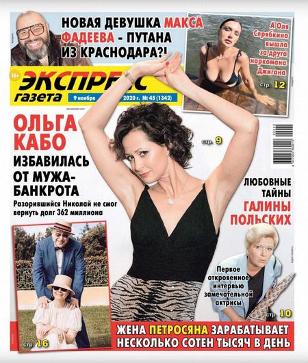 Экспресс газета №45 (ноябрь/2020)