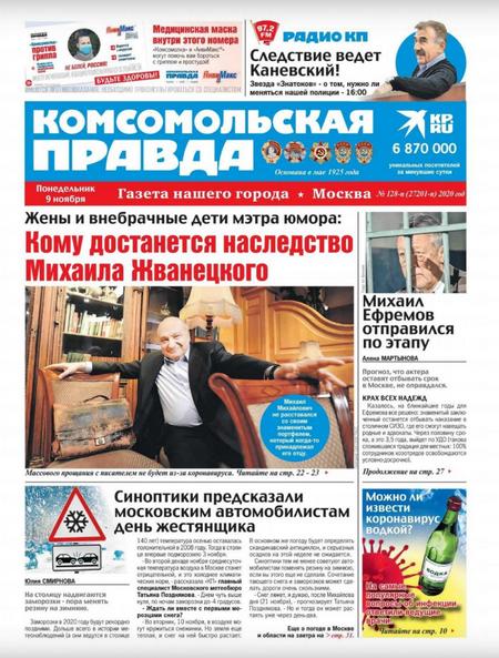 Комсомольская правда №128 (ноябрь/2020)