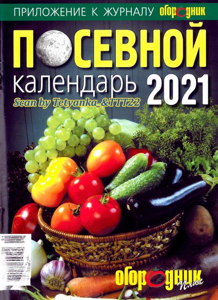 Огородник плюс. Посевной календарь-2021
