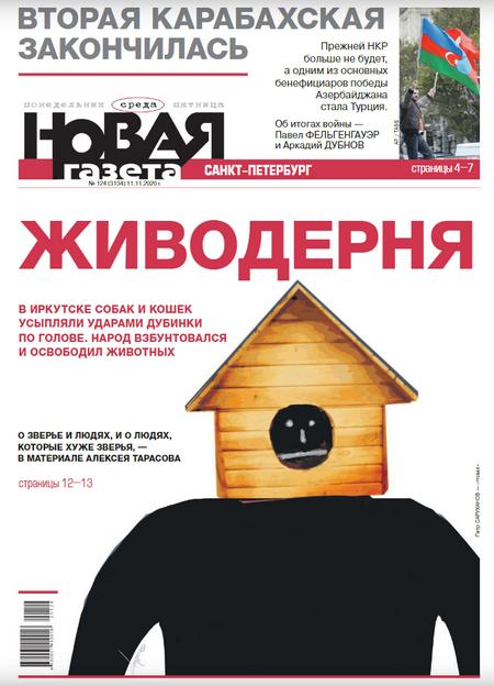 Новая газета №124 [2020]