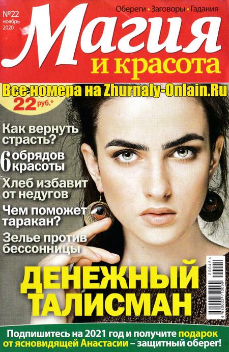 Магия и красота №22 за ноябрь 2020 года