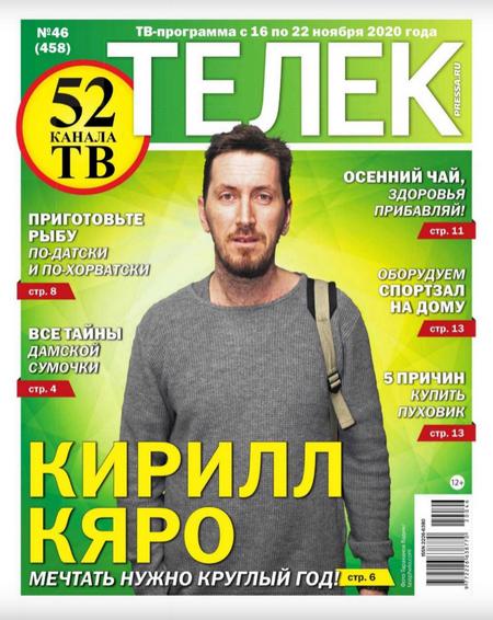Телек №46 (ноябрь/2020