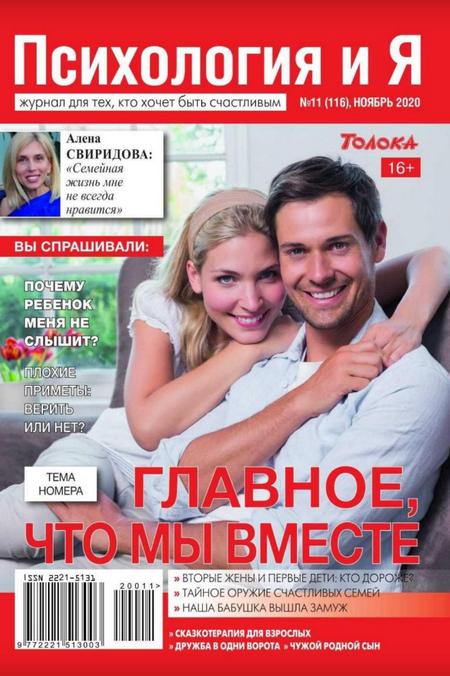 Психология и Я №11 (ноябрь/2020)