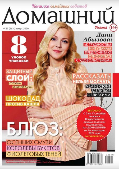 Домашний №21 (ноябрь/2020)