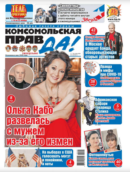 Комсомольская правда. Толстушка №46-т, 11-18 ноября 2020