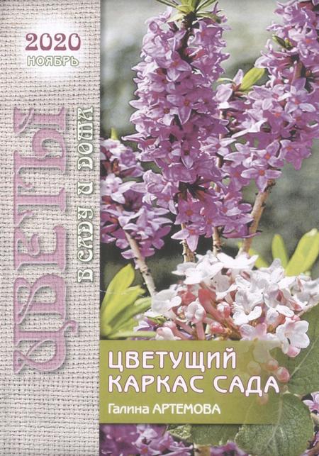 Цветы в саду и дома №11 [2020]