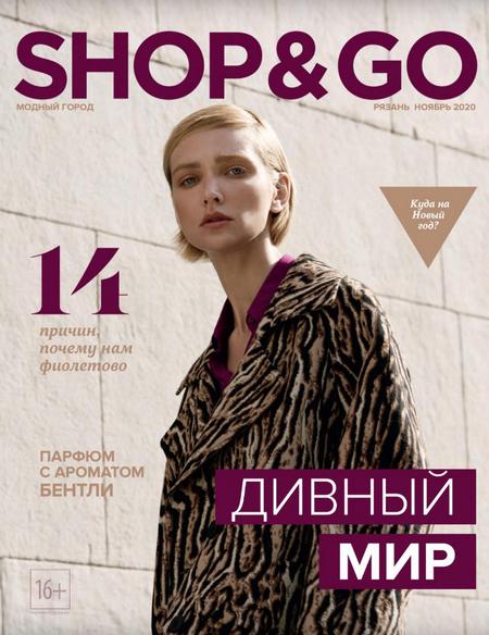 Shop & Go №11 (ноябрь/2020)