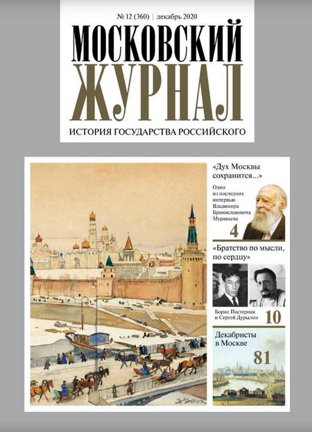 Московский журнал №12 [2020]