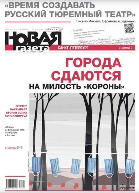Новая газета №125 [2020]
