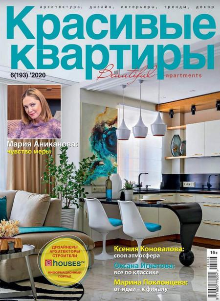 Красивые квартиры №6, октябрь 2020