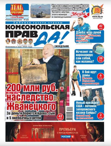 Комсомольская правда. Толстушка №47-т, 18-25 ноября 2020