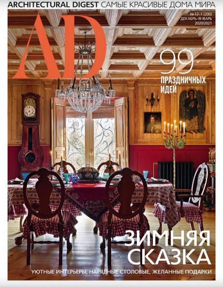Architecturаl Digest №12-1 [2020-2021]