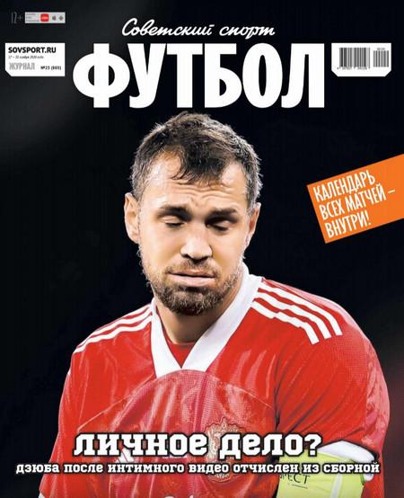 Советский спорт — Футбол №23, ноябрь 2020