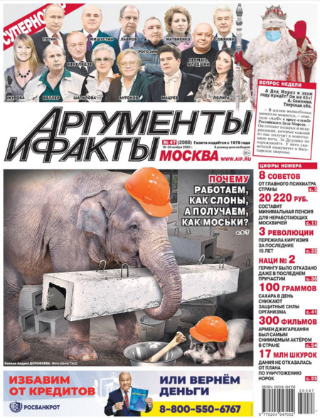 Аргументы и Факты. Москва №47 2020