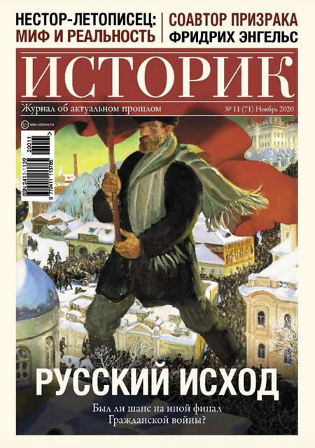 Историк №11 [2020]