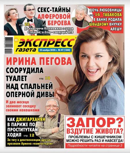 Экспресс газета №47 (ноябрь/2020)