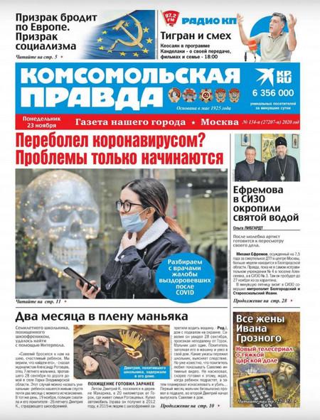 Комсомольская правда. Москва №134п (ноябрь/2020)