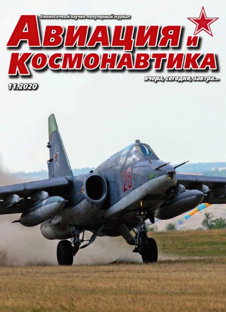 Авиация и Космонавтика 2020-11
