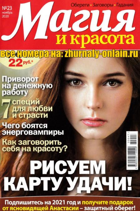 Магия и красота №23 за ноябрь 2020 года